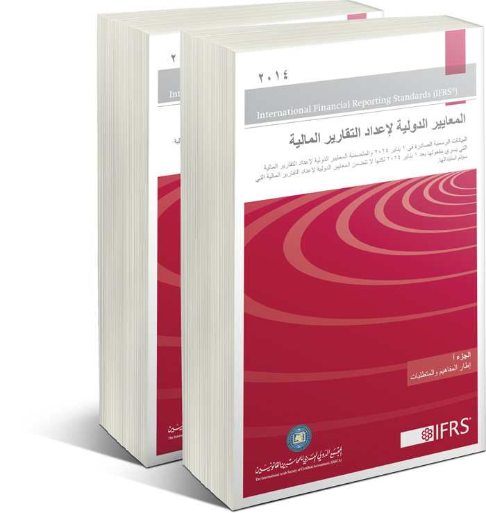International Financial Reporting Standards 2014