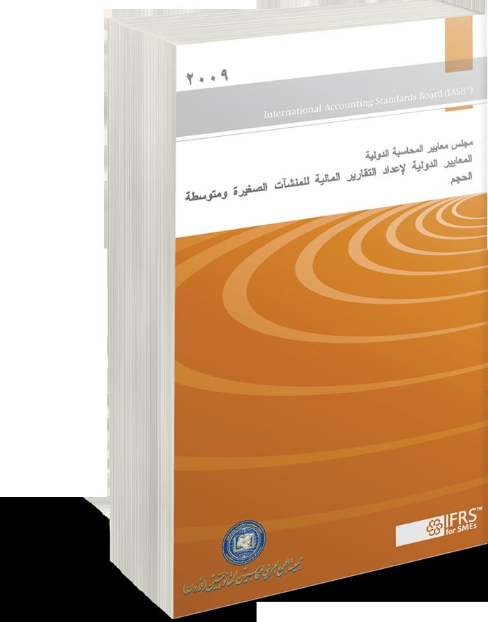المعايير الدولية لاعداد التقارير المالية للمنشآت الصغيرة و متوسطة الحجم