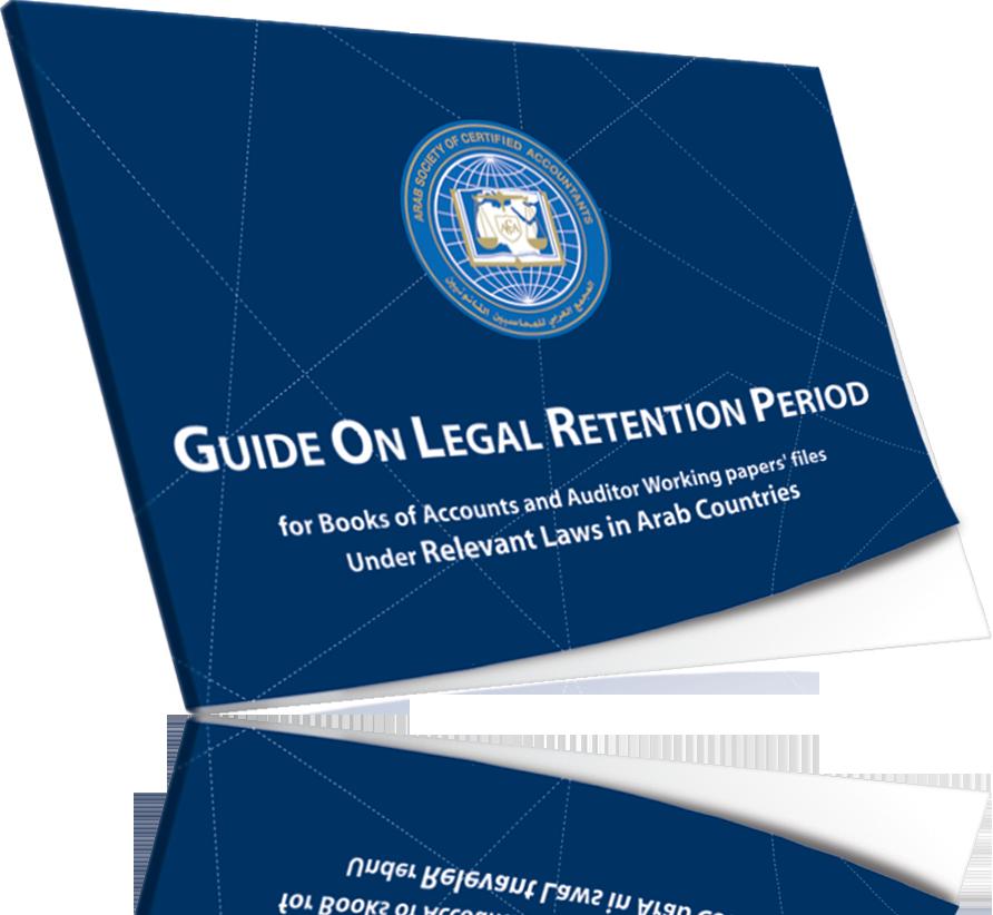دليل الفترة الزمنية القانونية لاحتفاظ التاجر