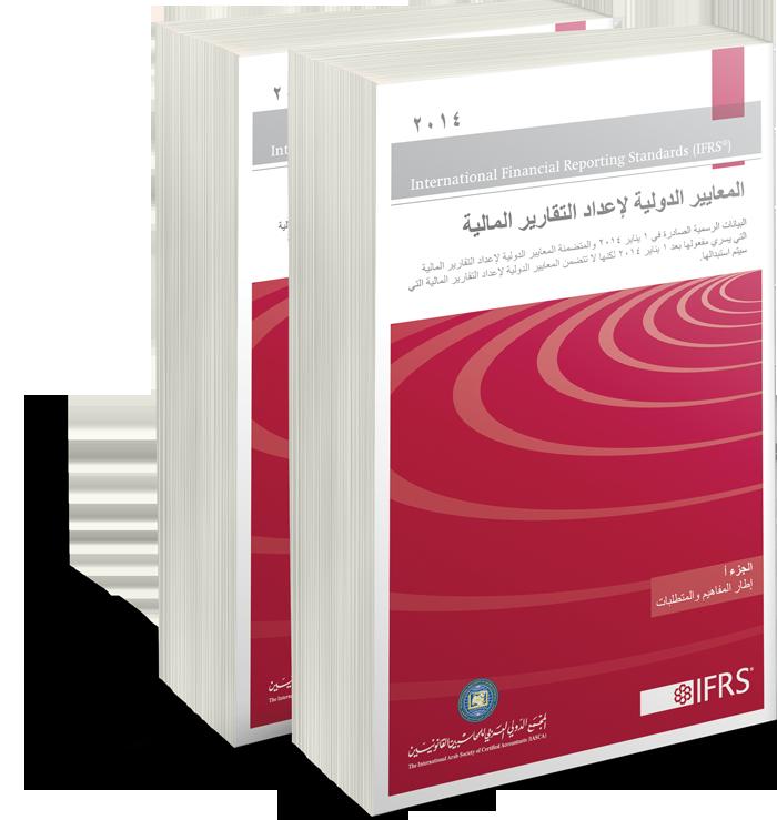 المعايير الدولية لإعداد التقارير المالية 2014