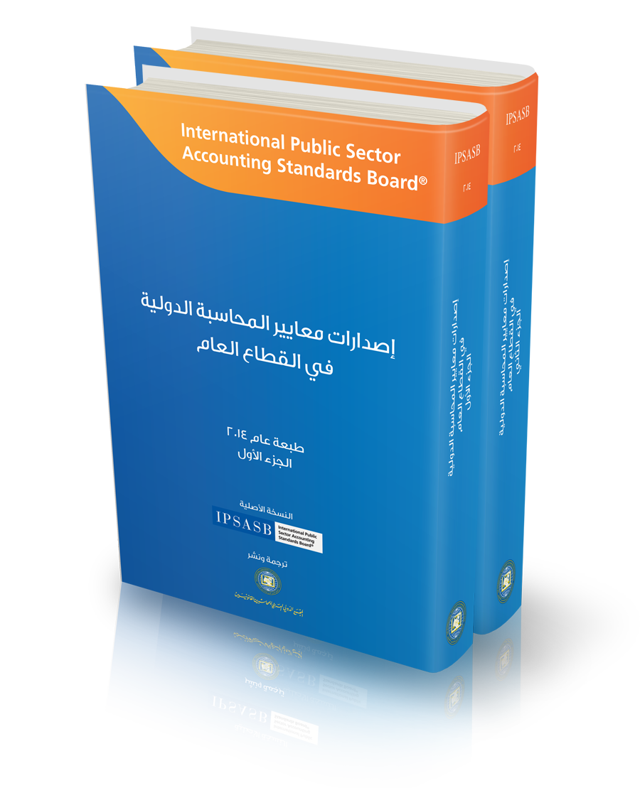 معايير المحاسبة الدولية في القطاع العام 2014