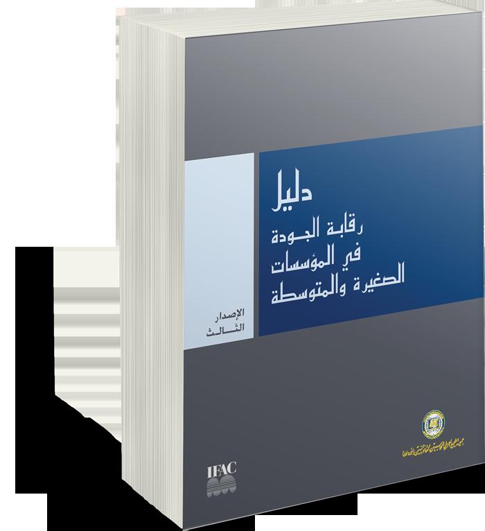 دليل رقابة الجودة في المؤسسات الصغيرة ومتوسطة الحجم