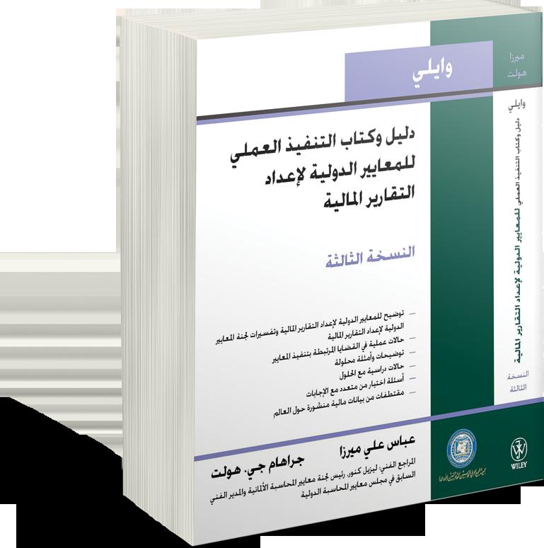 كتاب ودليل التنفيذ العملي للمعايير الدولية لإعداد التقارير المالية   (وايلي) 2011