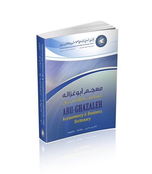 3rd Edition of Talal Abu-Ghazaleh Accountancy & Business Dictionary