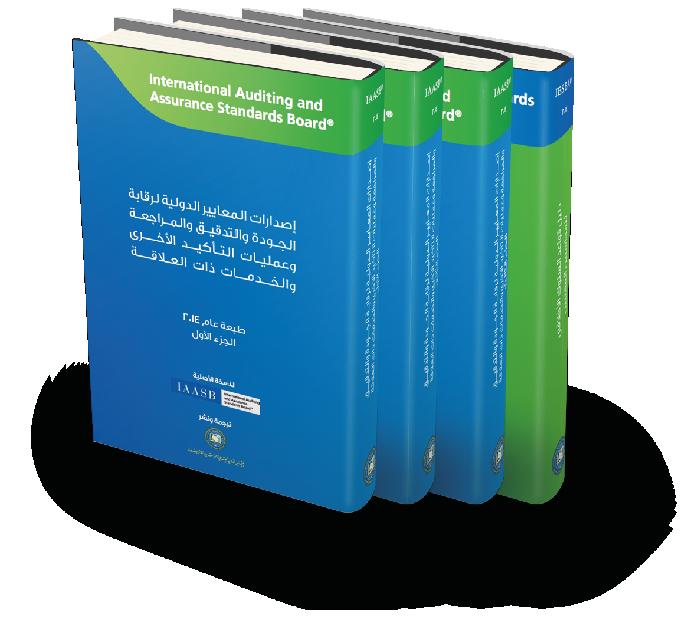 إصدارات المعايير الدولية لرقابة الجودة والتدقيق والمراجعة