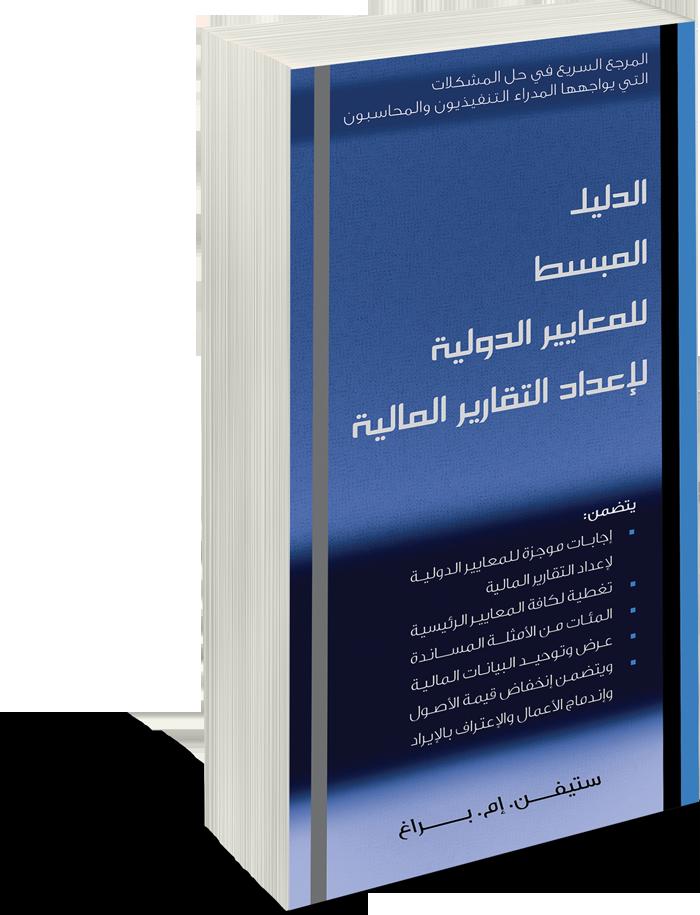 الدليل المبسط (دليل الجيب) للمعايير الدولية لإعداد التقارير المالية