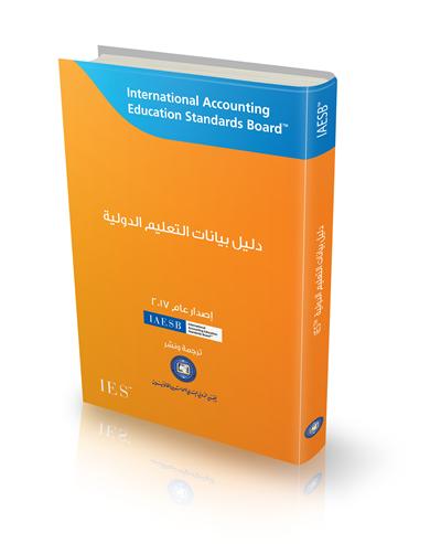 International Education Standards (IES) 2017