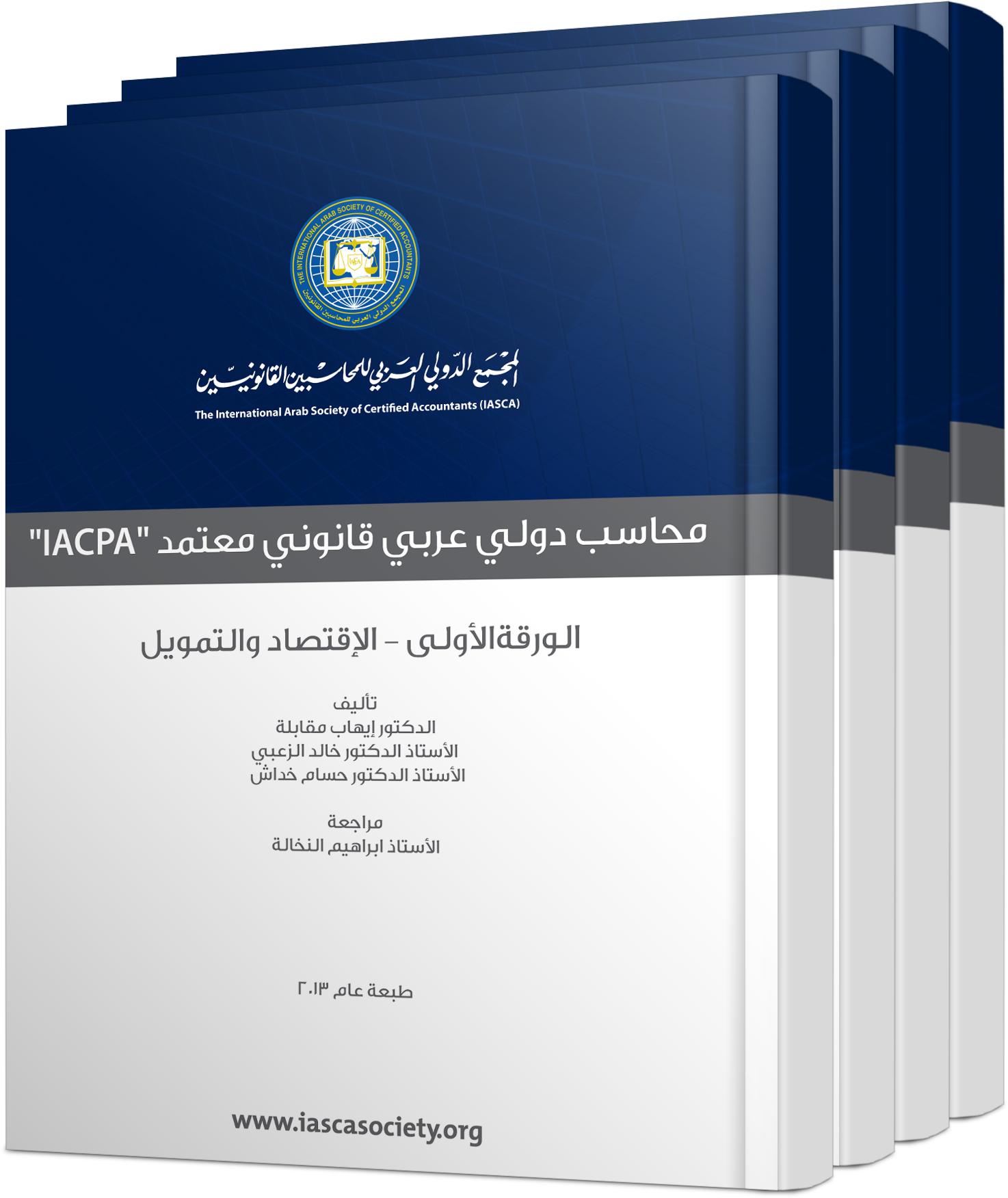 Arab Society Of Certified Accountants Acpa International Arab