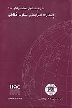إصدارات المعايير الدولية لممارسة أعمال التدقيق والتأكيد وقواعد أخلاقيات المهنة2001