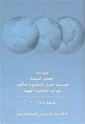 كتاب الإصدارات الدولية لممارسة أعمال التدقيق والتأكيد وقواعد أخلاقيات المهنة 2006