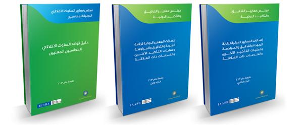 إصدارات المعايير الدولية لرقابة الجودة والتدقيق والمراجعة وعمليات التأكيد الأخرى والخدمات ذات العلاقة 2013