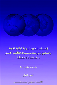 Handbook of International Quality Control, Auditing, Review, Other Assurance, and Related Services Pronouncements 2010