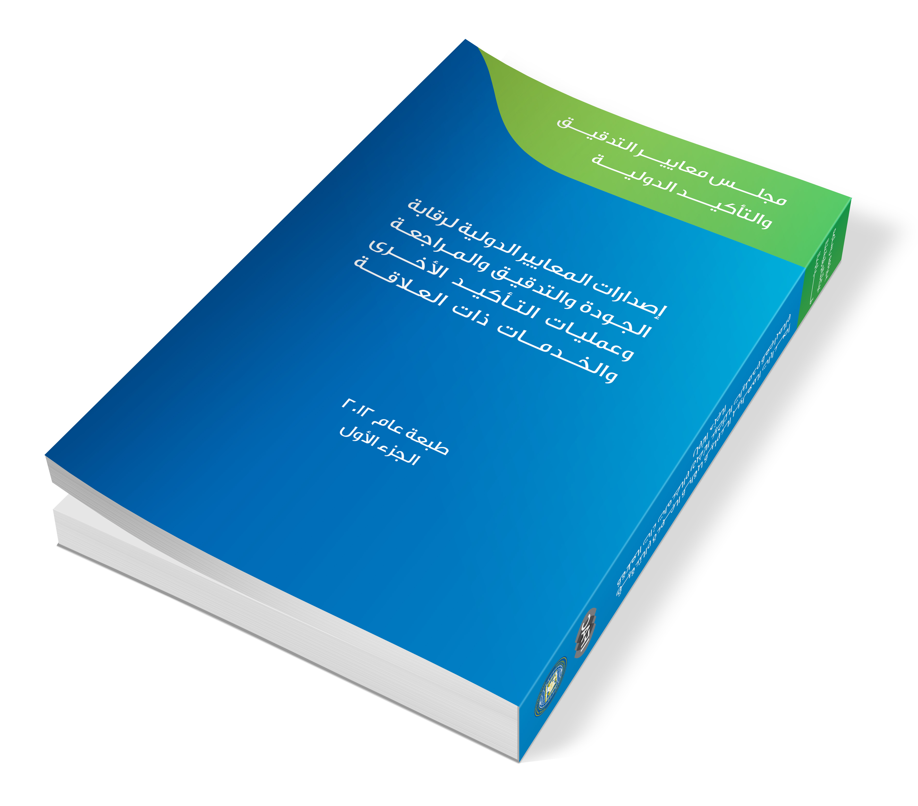 المعايير الدولية لرقابة الجودة والتدقيق والمراجعة وعمليات التأكيد الأخرى والخدمات ذات العلاقة 2012