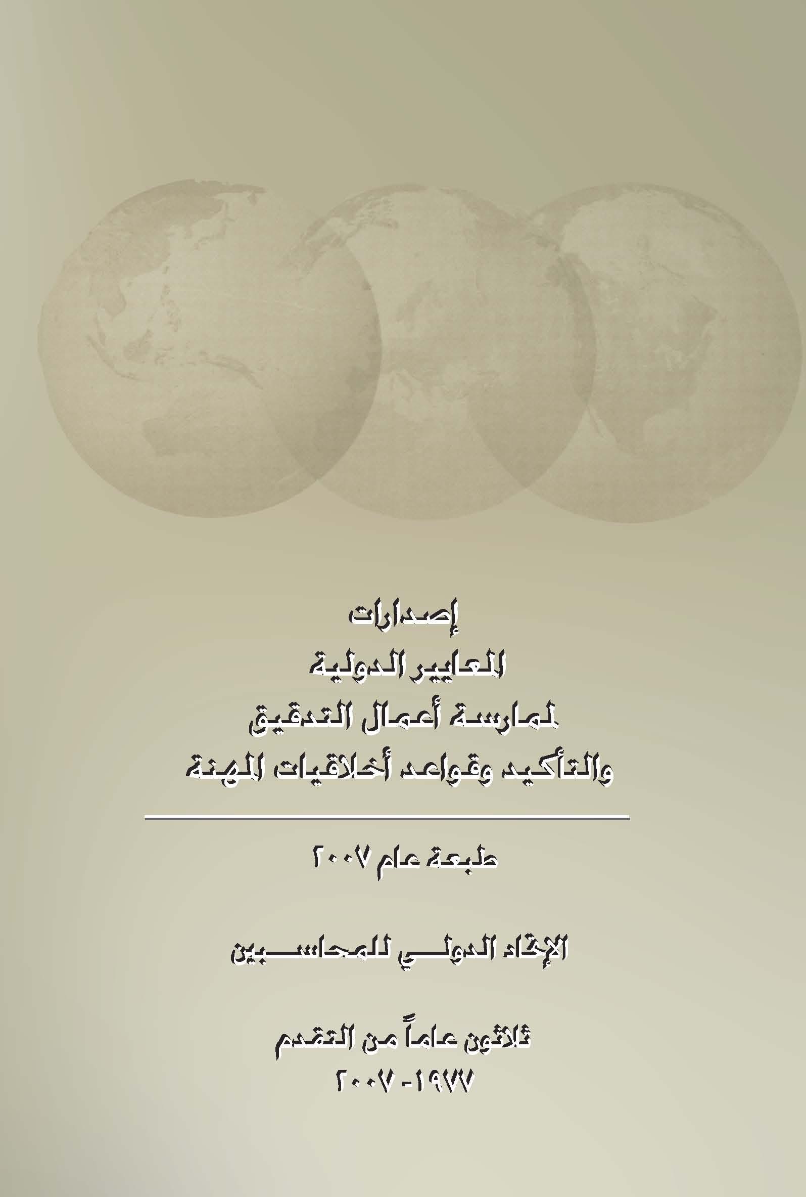 إصدارات المعايير الدولية لممارسة أعمال التدقيق والتأكيد وقواعد أخلاقيات المهنة 2007