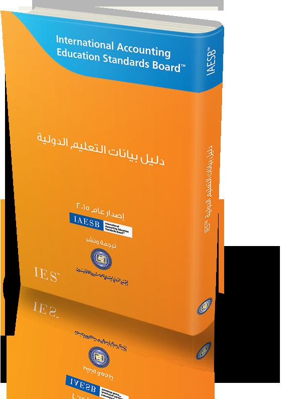 International Education Standards 2015