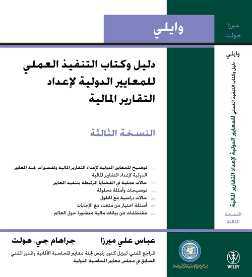 Implementation Practical Guide and Workbook on International Standards for the Preparation of Financial Reports (Wiley) 2011