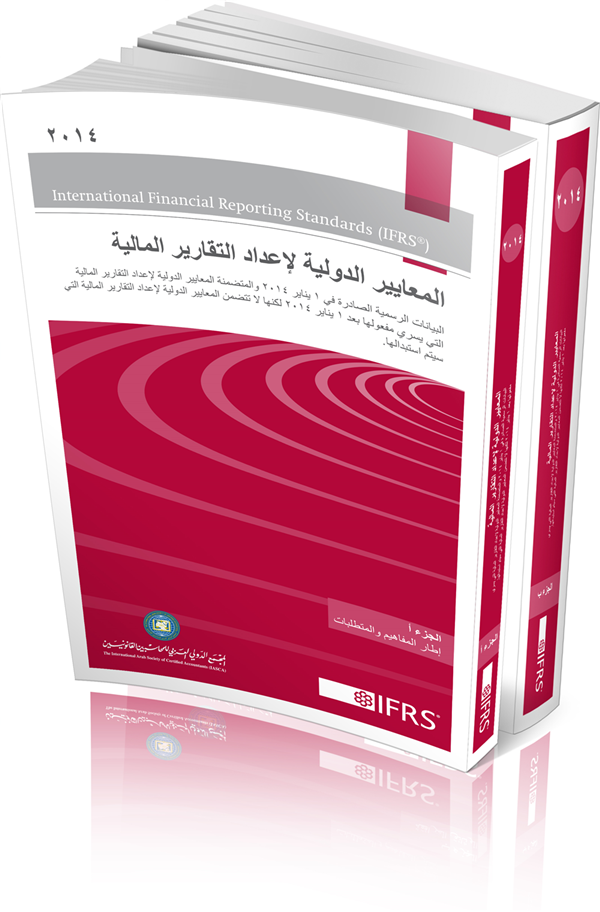 IFRS 2014