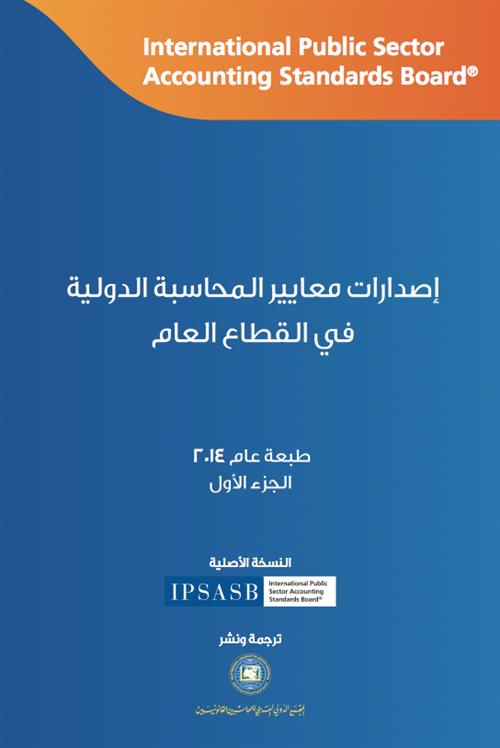 IPSAS 2014 Book