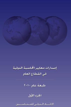 IPSAS 2010