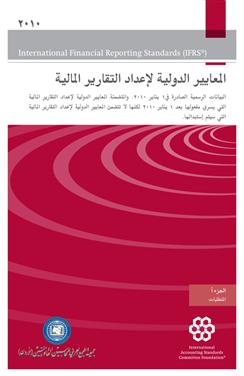 المعايير الدولية لإعداد التقارير المالية 2010