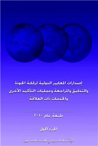 إصدارات المعايير الدولية لرقابة الجودة والتدقيق والمراجعة وعمليات التأكيد الأخرى والخدمات ذات العلاقة 2010