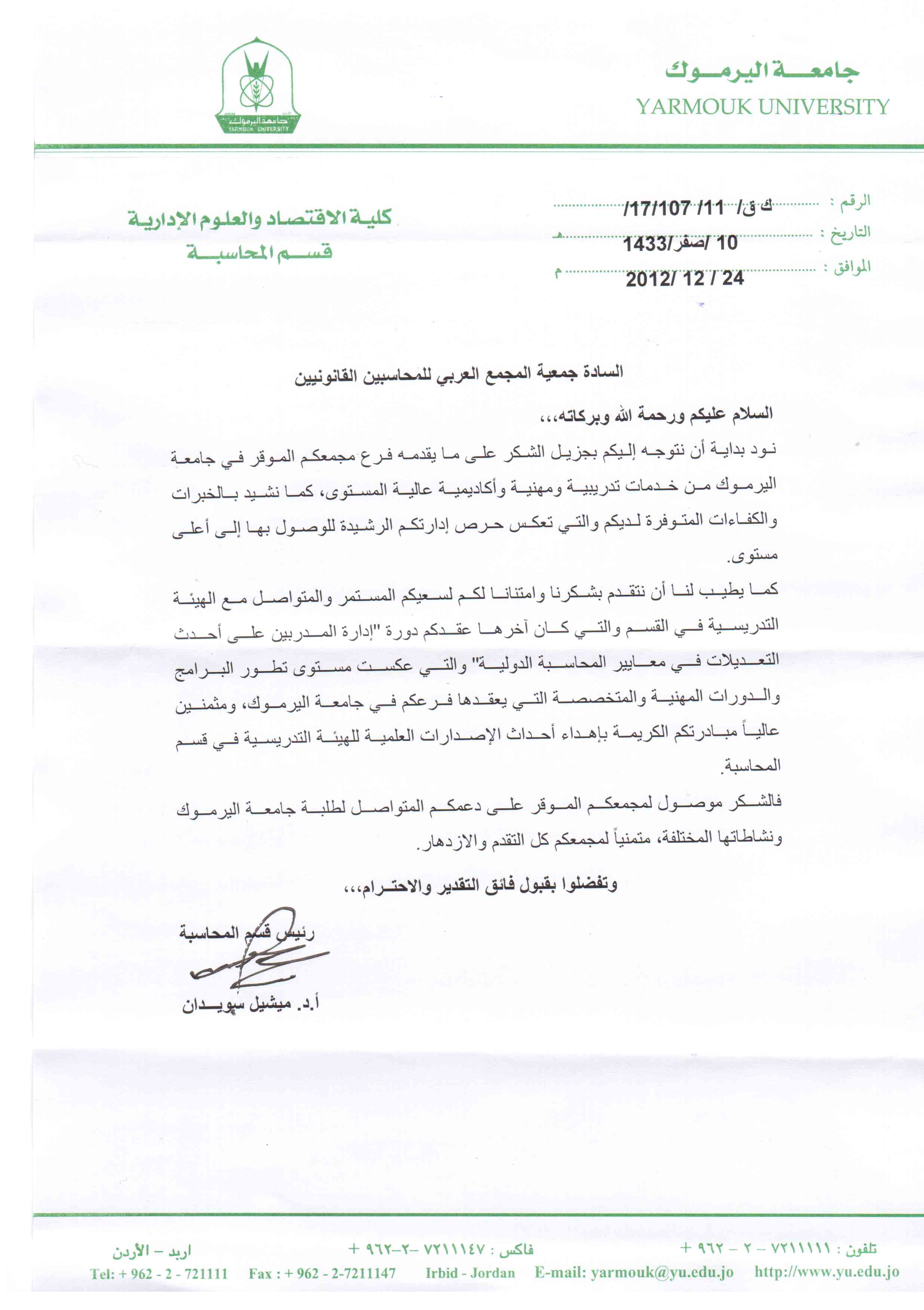 Arab society of certified accountants acpa thank you letters a thank you letter from yarmouk university irbid december aljukfo Image collections